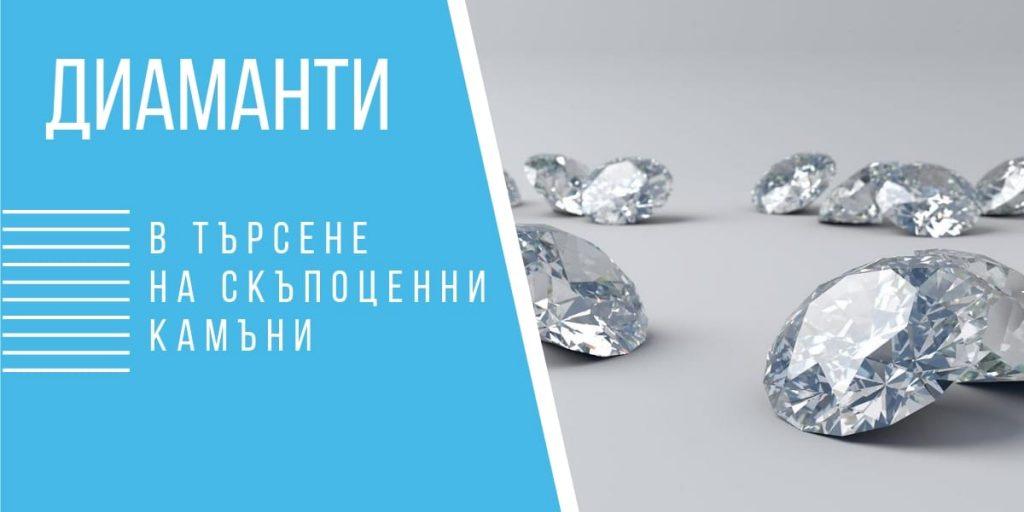 Диамантените залежи на Сибир