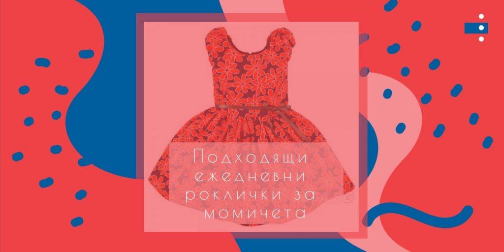 Подходящи ежедневни роклички за момичета