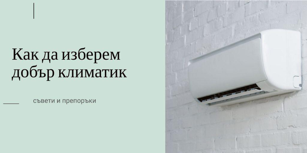 Как да изберем добър климатик?